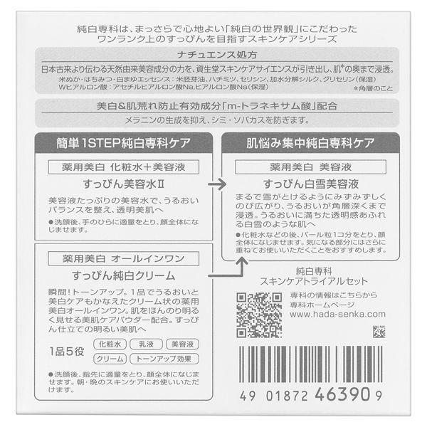 専科 クレンジング+純白専科トライアル