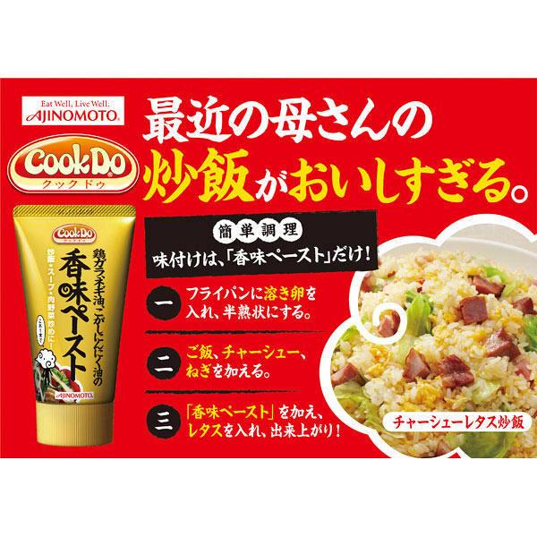 味の素 炒飯セット