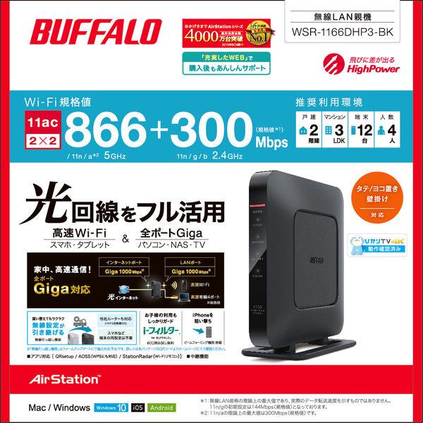 バッファロ―  無線LAN親機(Wi-Fiルーター) ブラック 866+300Mbps対応/11ac対応/ビームフォーミング対応 WSR-1166DHP3-BK