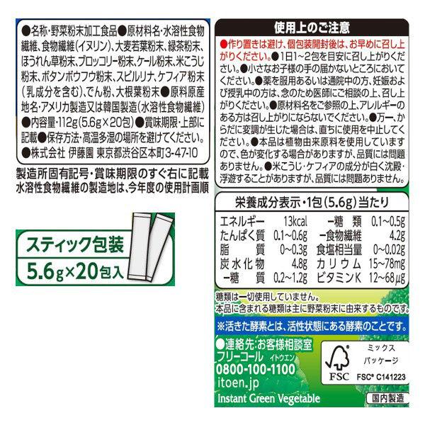 伊藤園 毎日1杯の青汁 無糖 20包入