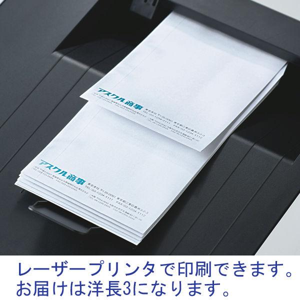 透けない封筒 洋長3 地紋入 白200枚