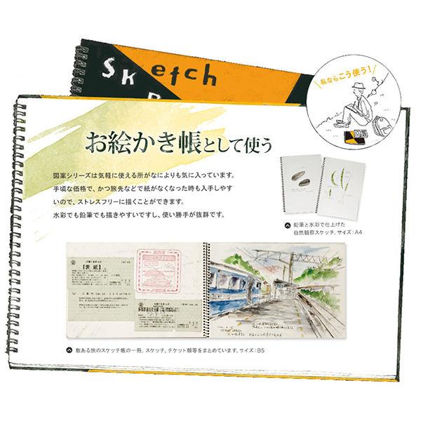 マルマン スケッチブック 図案印刷シリーズ B3 S110 20冊