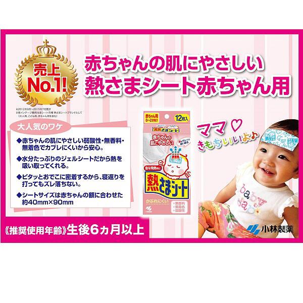 熱さまシート 赤ちゃん用 12枚入3箱