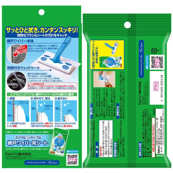 網戸ワイパー+洗剤付きシート セット