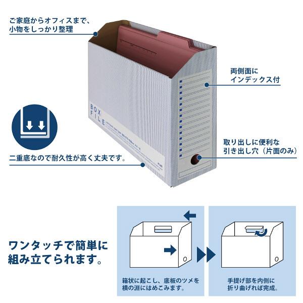 プラス ボックスファイル(エコノミータイプ) A4 ブルー 1袋(10冊入)