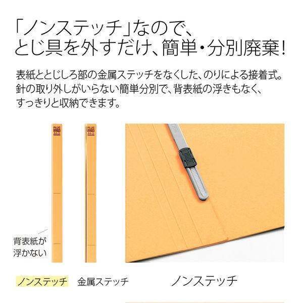 プラス フラットファイル樹脂製とじ具 A4ヨコ イエロー No.022N 100冊