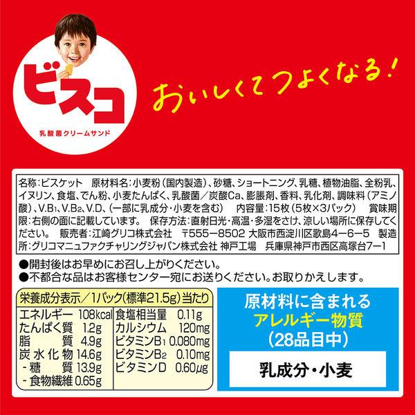グリコ ビスコ1セット(15枚入×3箱)