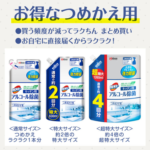 カビキラーアルコール除菌キッチン詰替X2