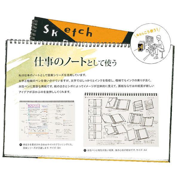 マルマン スケッチブック B5 並口