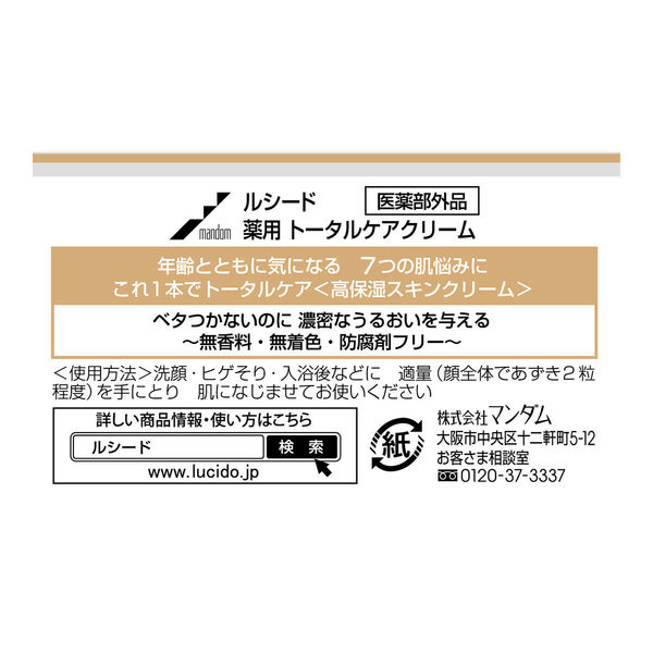 ルシード 薬用 トータルケアクリーム