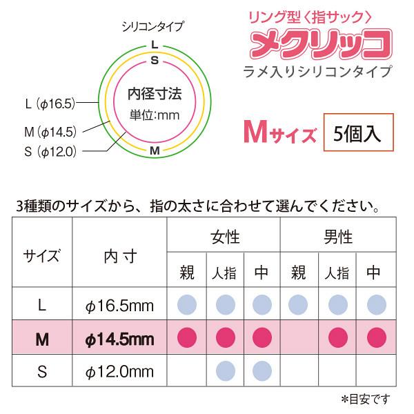 紙めくり メクリッコM ラメタイプ 5個