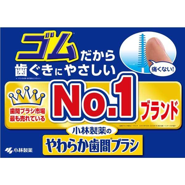 やわらか歯間ブラシ SS~M 40本