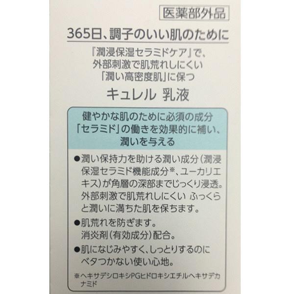 キュレル 乳液 120mL 花王