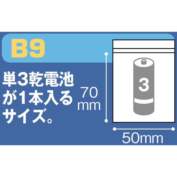 食品対応 ユニパック B9 300枚