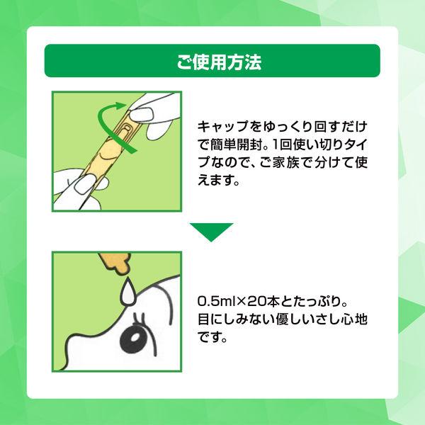 ロート抗菌目薬i 0.5ml×20本