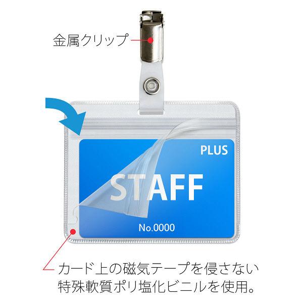 プラス ID用チャック式磁気用 CT-501PB (直送品)