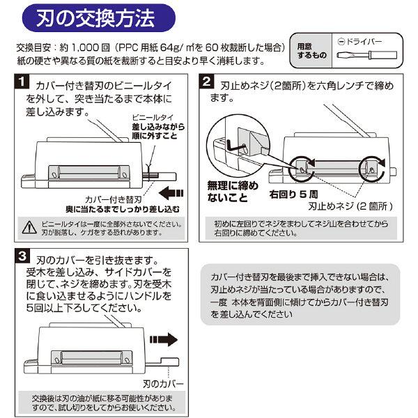 プラス 断裁機 PK-113専用替刃