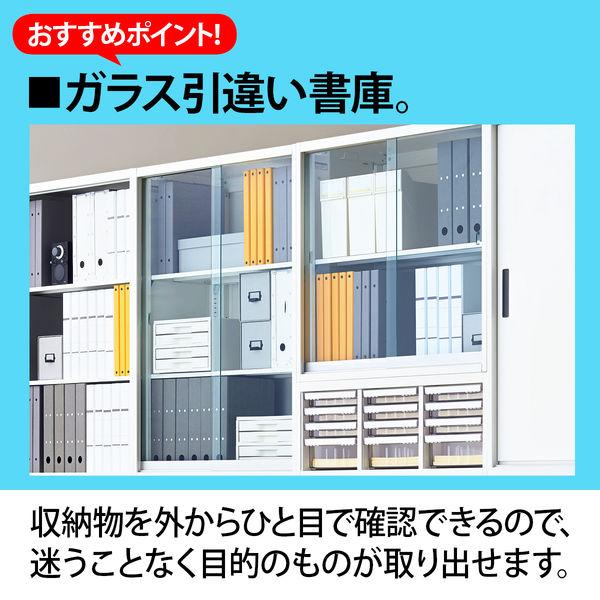 オカムラ VS収納ガラス引違い3段上置用