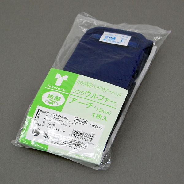 竹虎 ソフラウルファーアーチ 18mm ネイビー L 037684 1箱(5枚) (取寄品)