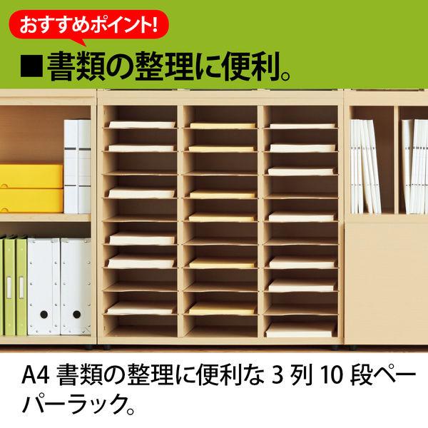 木製収納 3列10段 ペーパーラック