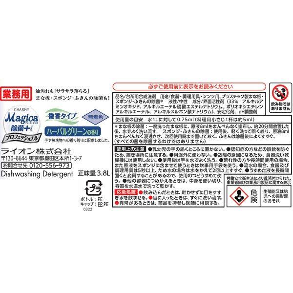 チャーミーマジカ除菌プロ 3.8L 1個
