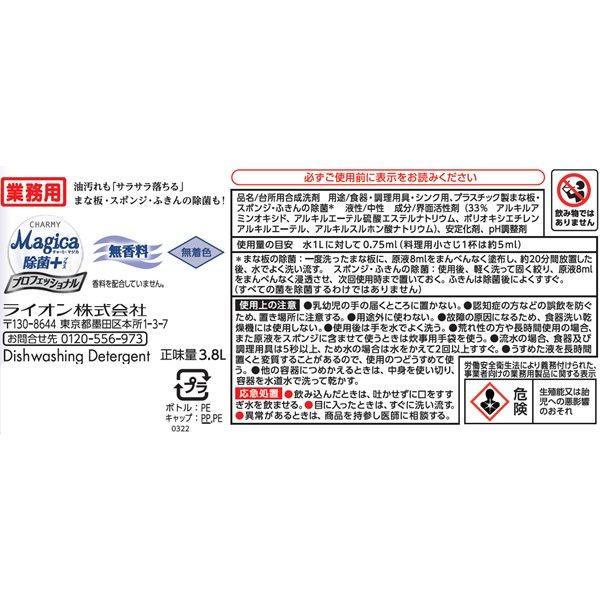 チャーミーマジカ 除菌プロ3.8L 1個