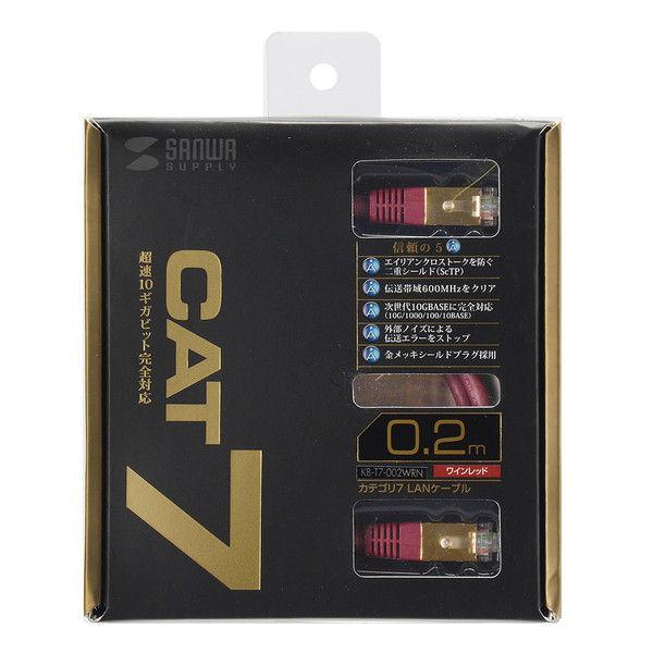 サンワサプライ カテゴリ7LANケーブル0.2m KB-T7-002WRN 1個 (直送品)