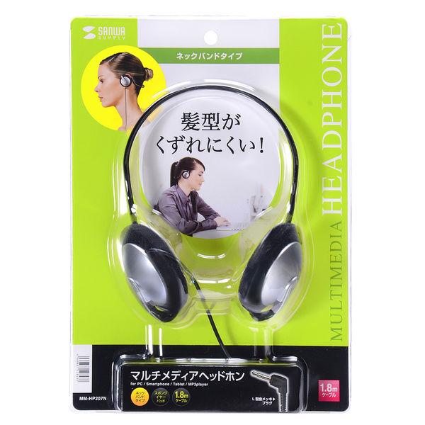 サンワサプライ マルチメディアヘッドホン MM-HP207N 1個 (直送品)