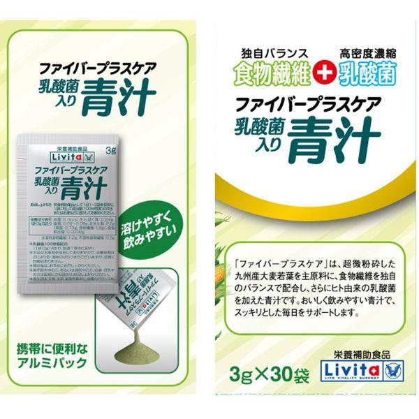 大正製薬 リビタ 乳酸菌入青汁