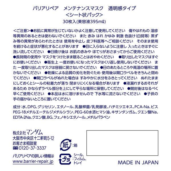 メンテナンスマスク 透明感タイプ 30枚