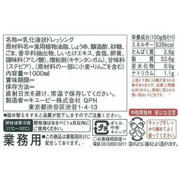 【精白米】こしいぶき&胡麻ドレッシング