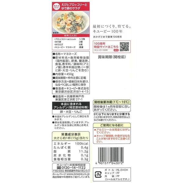 【精白米】こしいぶき&マヨネーズセット
