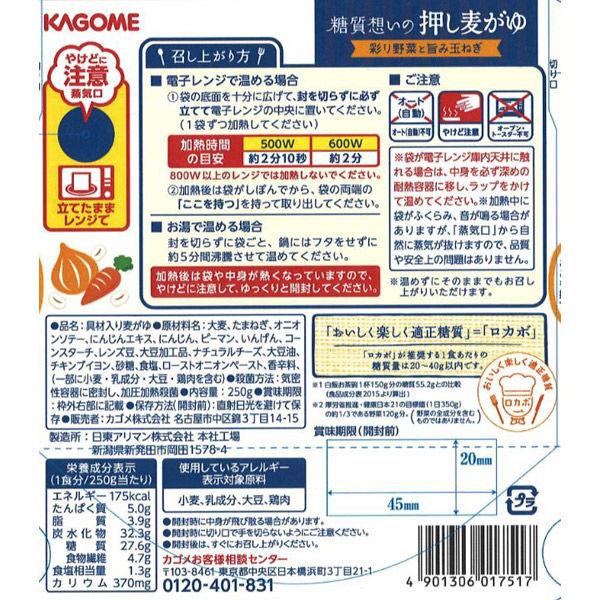 糖質想いアソート(6種×1個入り)1箱