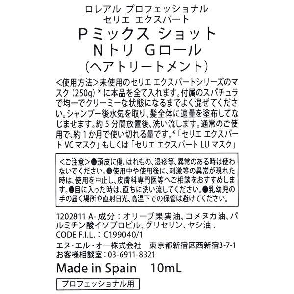 ルミノヘアマスク+NトリGロール