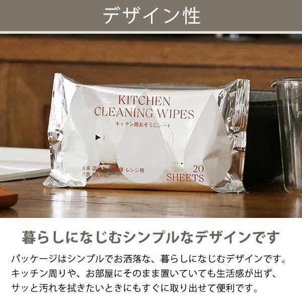 キッチン用お掃除シート 3パック