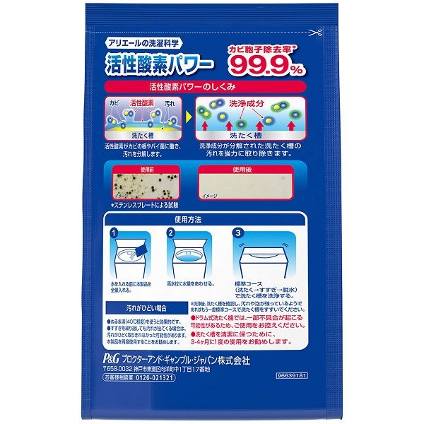 アリエール洗たく槽クリーナー250g×3