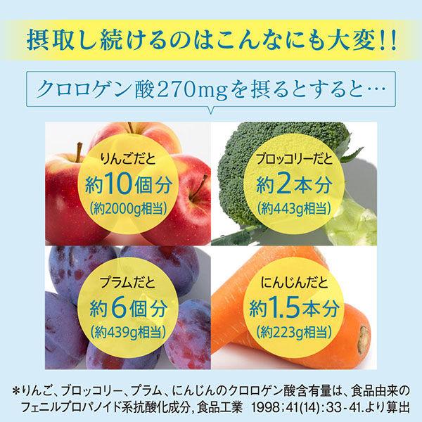 ソフィーナiPクロロゲン酸飲料EX10本