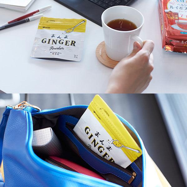 まんまジンジャーパウダー&毎日1杯の青汁