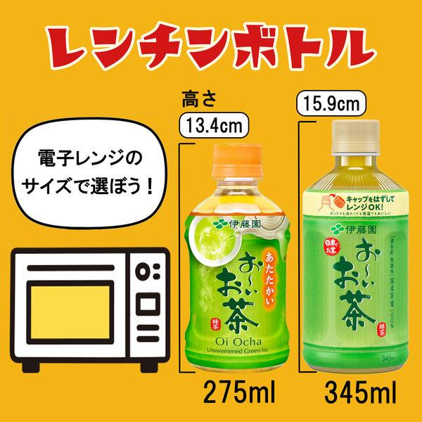 レンチン おーいお茶 緑茶 345ml