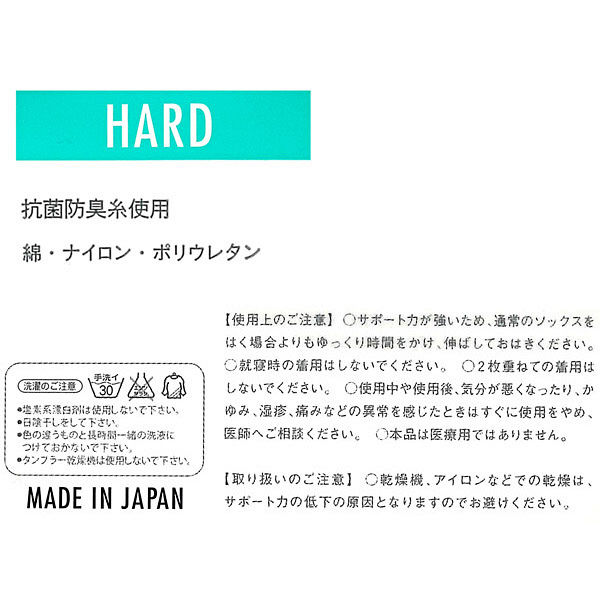 アツギ 靴下綿混着圧Hard21~23黒