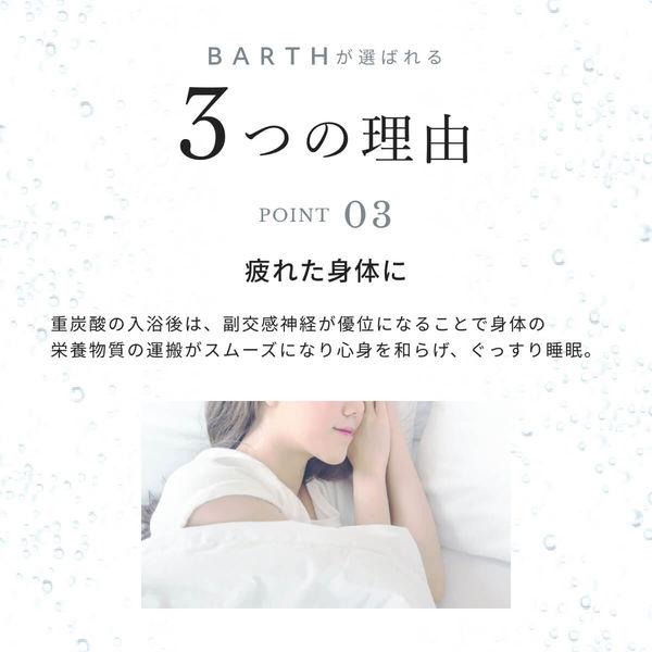 入浴 剤 barth