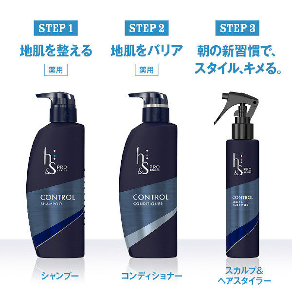 h&s for men コントロールCD