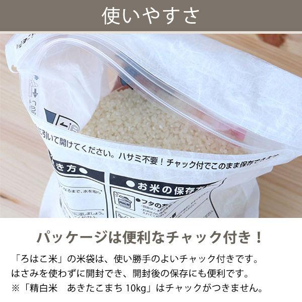 【精白米】ろはこ米あきたこまち 5kg