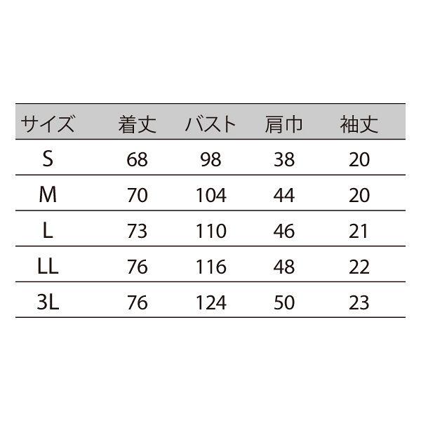 住商モンブラン スクラブジャケット 男女兼用 半袖 ベージュ L 72-610 (直送品)