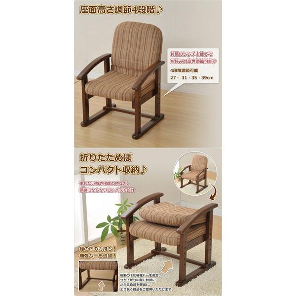 YAMAZEN 高座椅子 ストライプ/ダークブラウン (直送品)