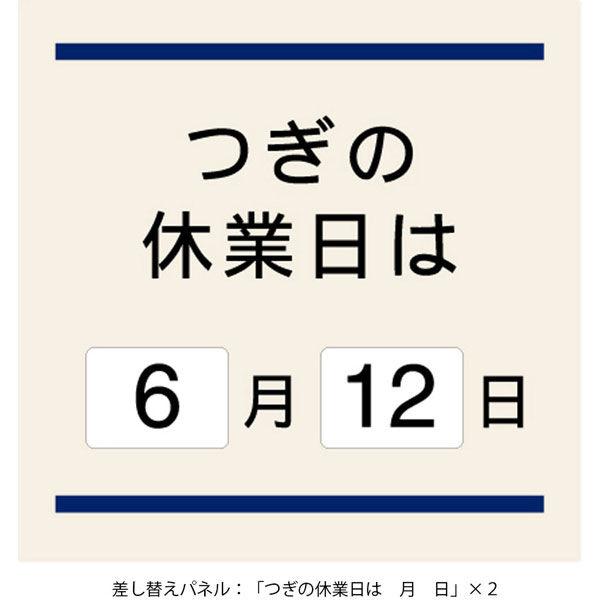 河淳 営業案内スタンドF36 AA738 (直送品)