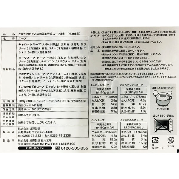 北海道とかちのめぐみの無添加野菜スープ