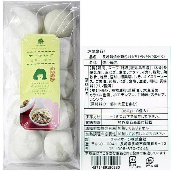 マーマルイの長崎焼小籠包3種詰め合わせ