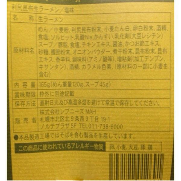 北海道 島の味わい ラーメンセット