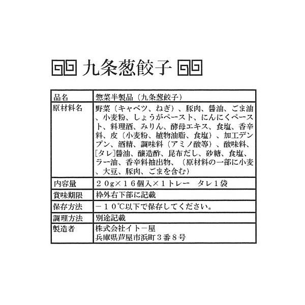 芦屋 伊東屋 餃子・コロッケセット